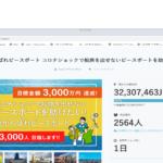 英会話Tips  みんなの気持ちが集まり、3000万円集まった!