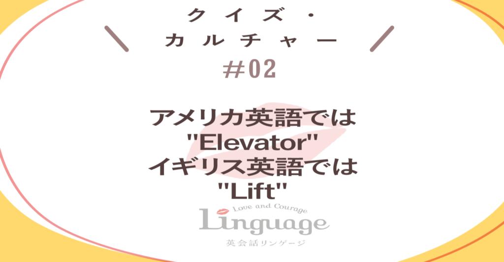 英会話Tips イギリス英語VSアメリカ英語 第一弾!